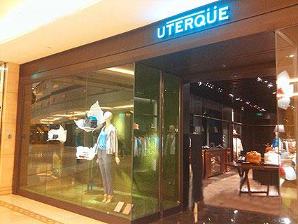 Uterque店铺展示