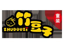 竹豆子童装品牌