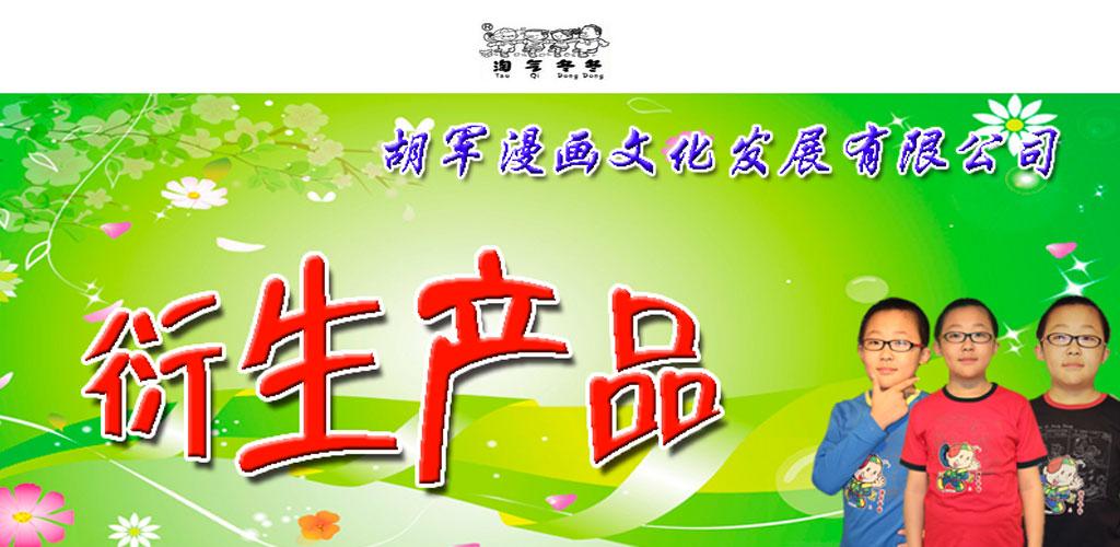 淘气冬冬Naughty Dongdong