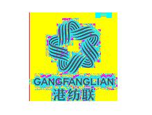 港纺联GANGFANGLIAN