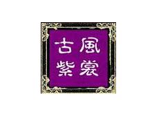 古风紫裳女装品牌