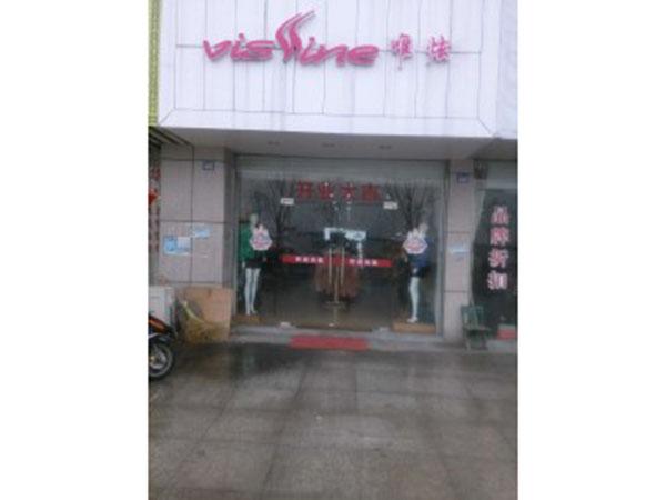 唯炫VISHINE店铺展示