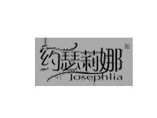 约瑟莉娜JOSEPHLIA