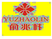 俞兆林YUZHAOLIN