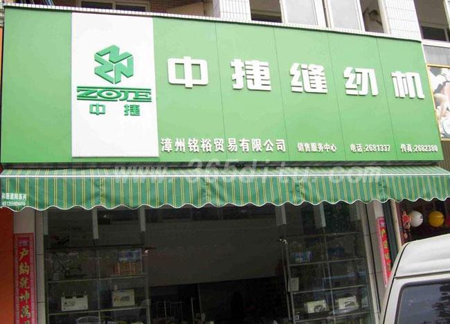 中捷店铺展示