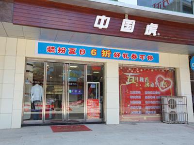 中国虎店铺展示
