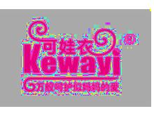 可娃衣Kewayi