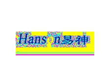 易神HANSON