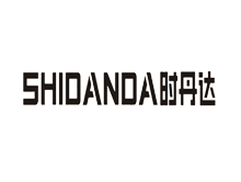 时丹达shidanda