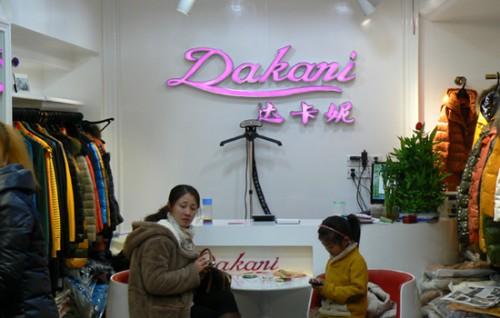 达卡妮店铺展示