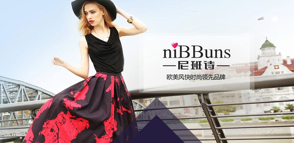 尼班诗niBBuns