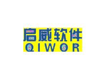 启威软件QIWOR