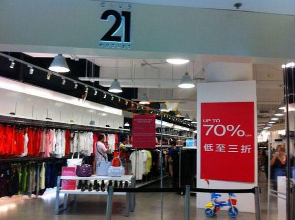 Club 21店铺展示