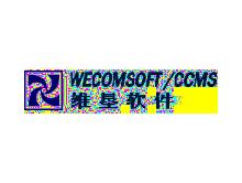 维垦软件CCMS