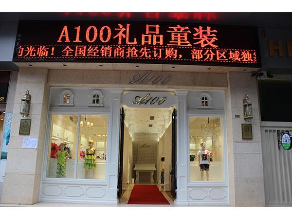 A100店铺展示