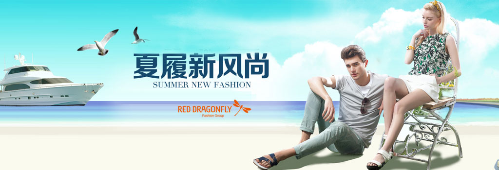红蜻蜓RED DRAGONFLY