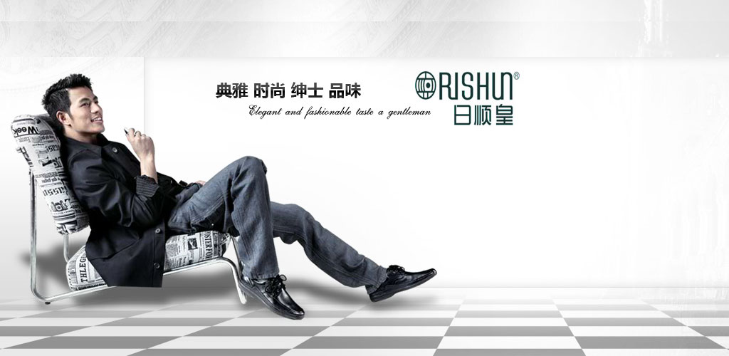 日顺皇 RISHUN