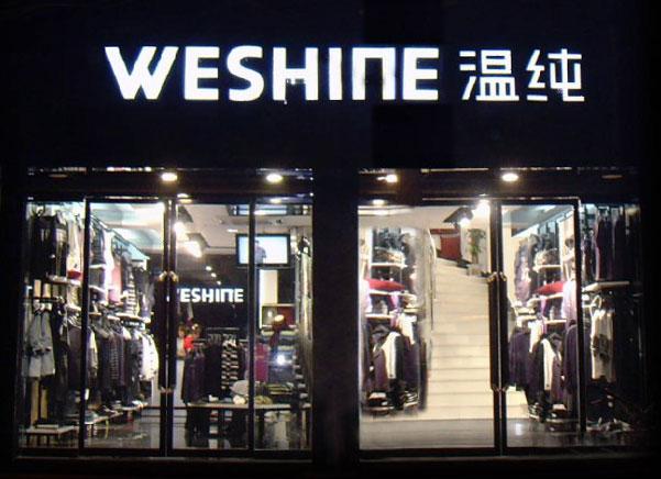 温纯 WESHINE专卖店形象