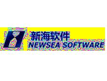 新海软件NEWSTARSOFTWARE