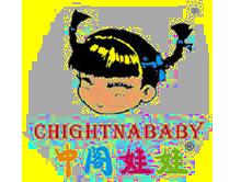 中阁娃娃CHIGHTNABABY