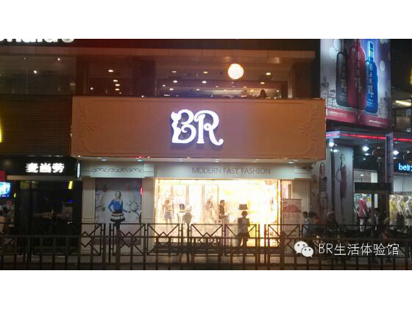 BR店铺展示
