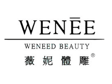 薇妮体雕WENEED BEAUTY