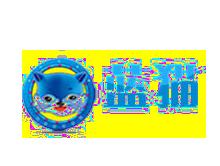 蓝猫童装品牌