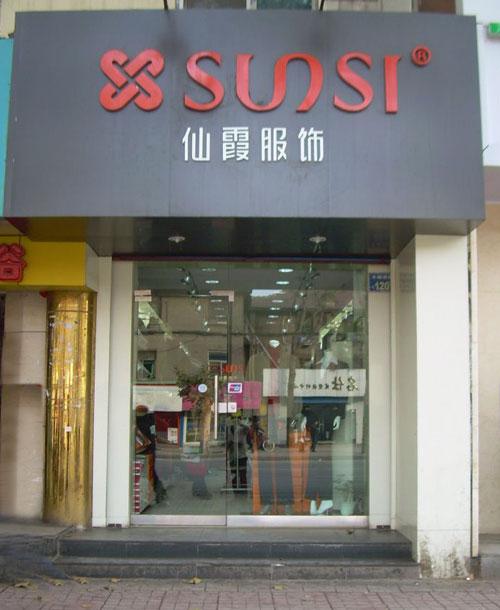 仙霞店铺展示