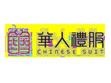 华人礼服·中山装Chinese Suit
