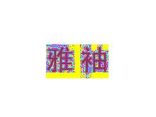 雅袖YAXIU