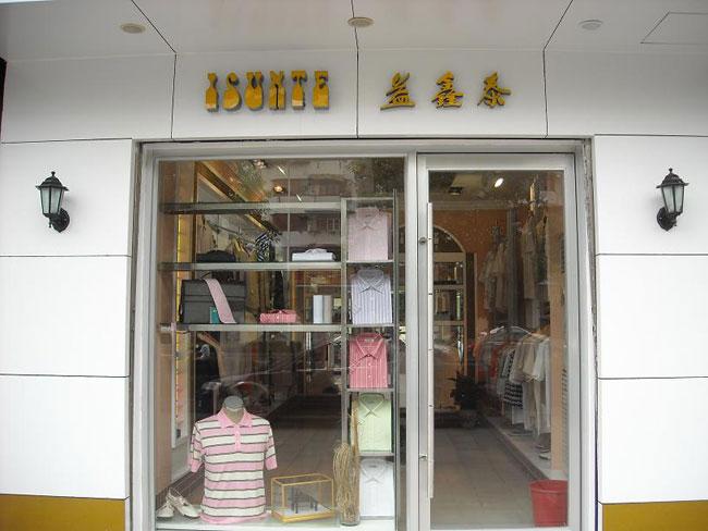 益鑫泰店铺展示