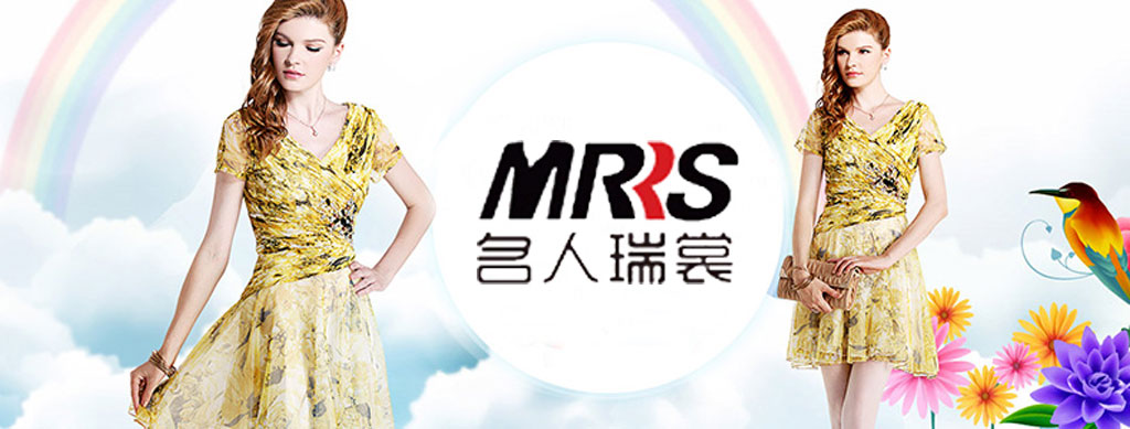 名人瑞裳 MRRS