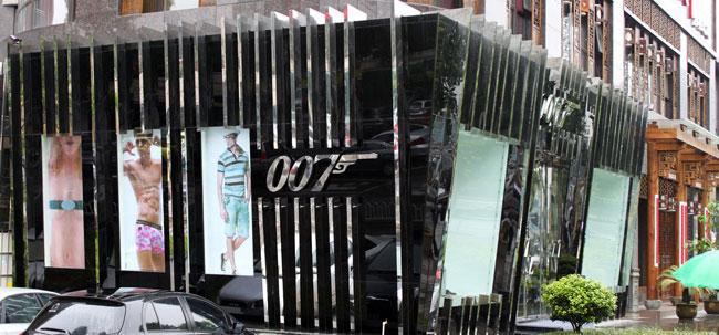 007占士邦店铺展示