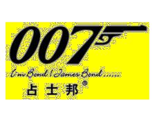 007占士邦男装品牌