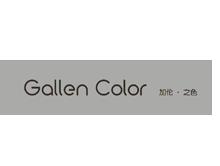 加伦之色女装品牌