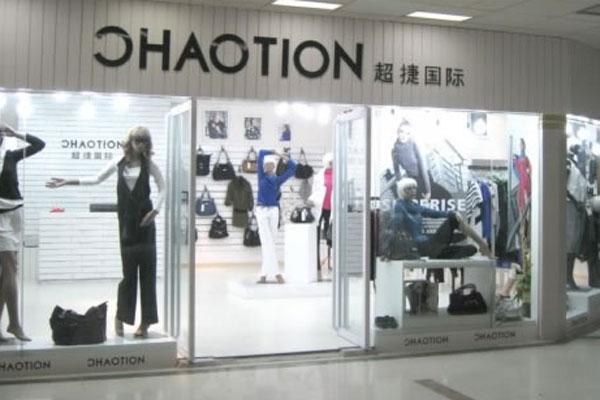 超捷国际女装形象店