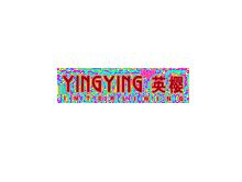 英樱Yingying