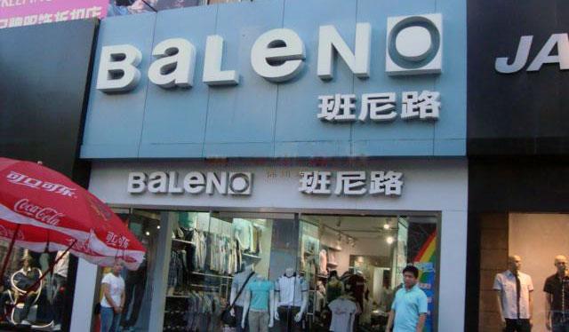 班尼路BALENO 终端形象