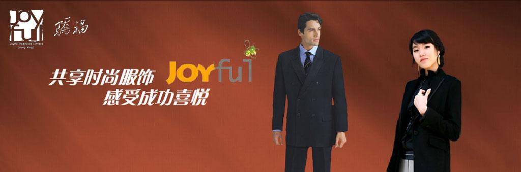 骄福JOY FUL