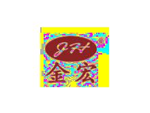 金宏JINHONG