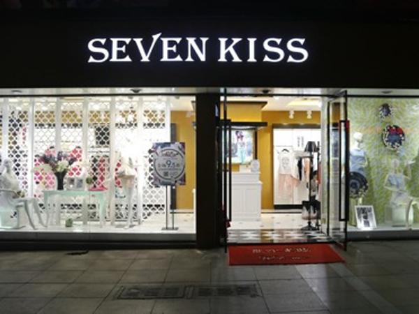 七吻店铺展示