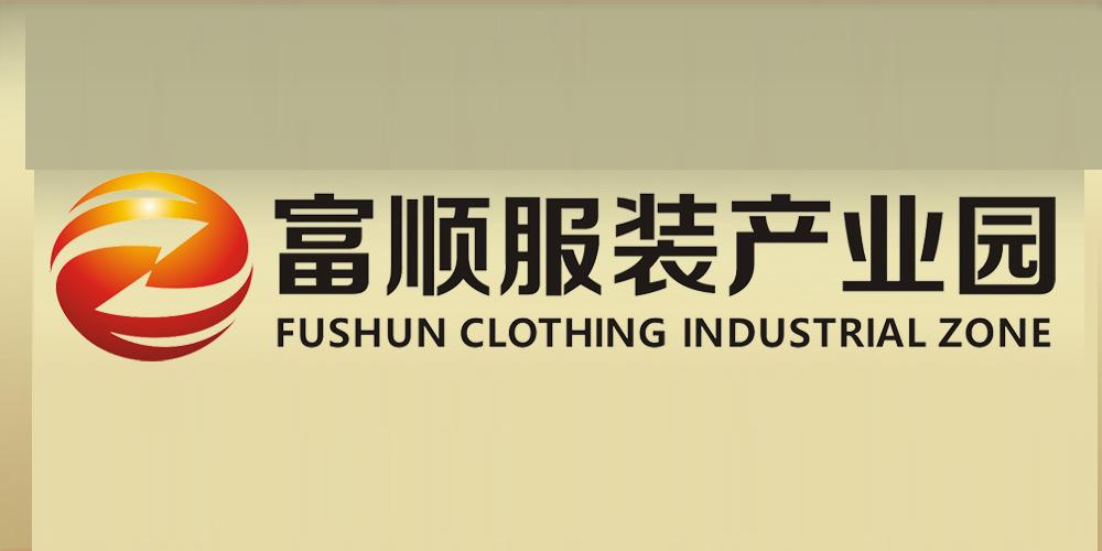 中国·富顺纺织服装产业园tianhe