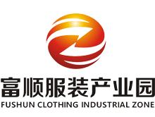 中國·富順紡織服裝產業園品牌