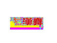 汉舞布鞋鞋业品牌