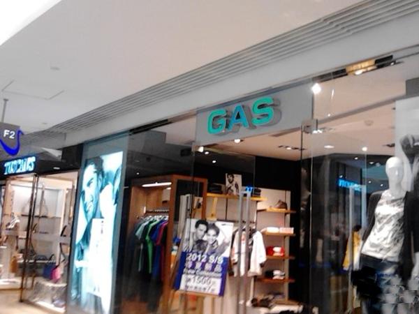 GAS店铺展示
