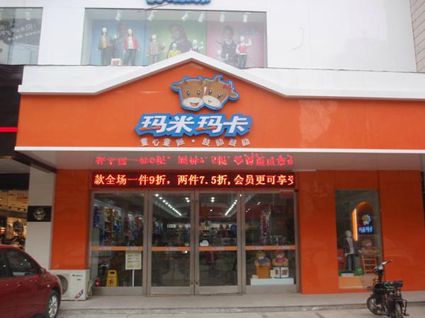 玛米玛卡BABY店铺展示