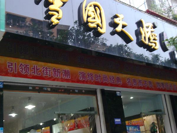 雪国天骄店铺展示
