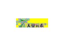天曼元素职业装品牌