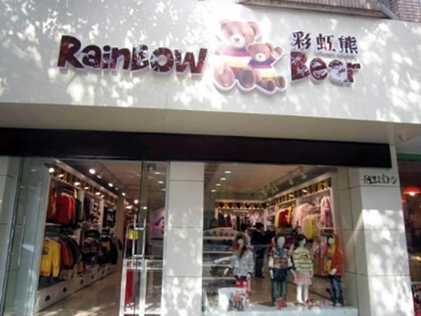彩虹熊店铺展示
