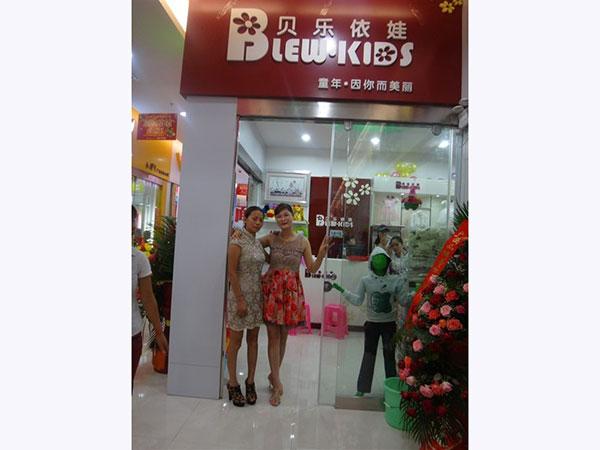 贝乐依娃店铺展示